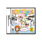ペットショップ物語DS 2 [DSソフト]