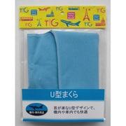 TTG-03 [トラベルグッズ U型まくら]