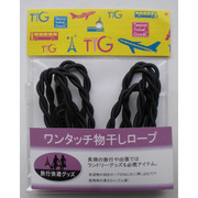 TTG-08 [トラベルグッズ ワンタッチ物干しロープ]
