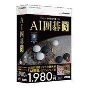AI囲碁 GOLD 3 for Windows [Windows]