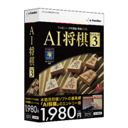 AI将棋 GOLD 3 for Windows [Windows]