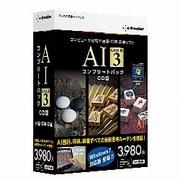 AI GOLD 3 コンプリートパック for Windows CD版 [Windows]