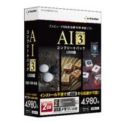 AI GOLD 3 コンプリートパック for Windows USB版 [Windows]