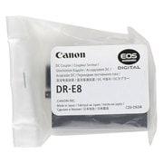 DR-E8 [DCカプラー]