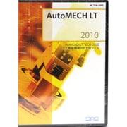 AutoMECH LT2010基本製品 [Windowsソフト]