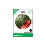 創造素材 食(49)夏の旬食材(果物・野菜) [Windows/Mac]