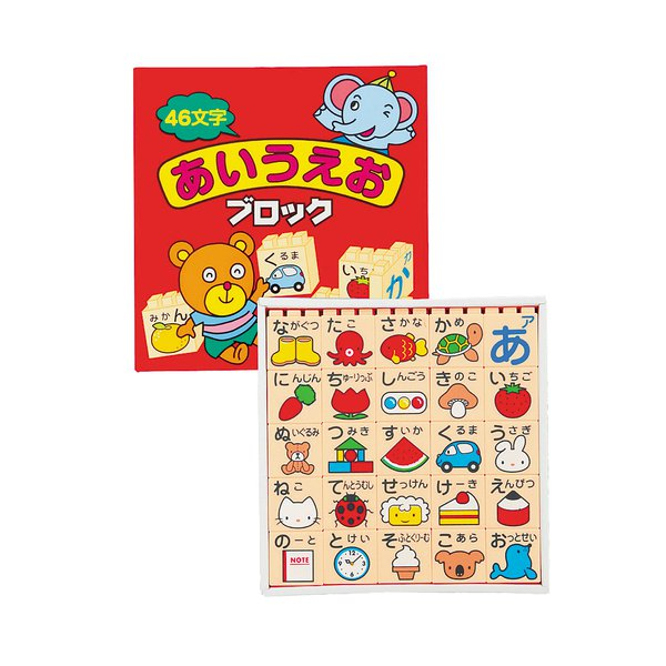 あいうえおブロック EB630