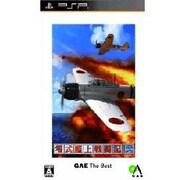 零式艦上戦闘記 弐 (BEST版) [PSPソフト]