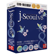 j・SeoulV8(ジェイ・ソウル) アカデミック版 [Windows]