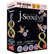 j・SeoulV8(ジェイ・ソウル)+OCR アカデミック版 [Windows]