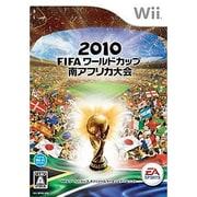 2010 FIFA ワールドカップ 南アフリカ大会 [Wiiソフト]