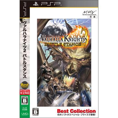 VALHALLA KNIGHTS 2 BATTLE STANCE (ヴァルハラナイツ バトルスタンス) Best Collection [PSPソフト]