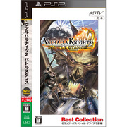 VALHALLA KNIGHTS 2 BATTLE STANCE (ヴァルハラナイツ バトルスタンス) Best Collection [PSPソフト]