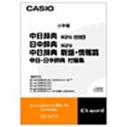 XS-SH12 [中日辞典[第2版]/日中辞典[第2版]/中日辞典新語・情報編 手書き対応・ネイティブ音声収録版 CD-ROM版]