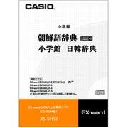 XS-SH13 [小学館 朝鮮語辞典 韓日/日韓辞典 CD-ROM版]