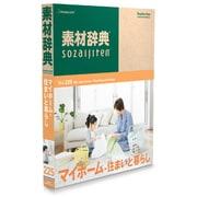 素材辞典 Vol.225<マイホーム-住まいと暮らし編> [Windows/Mac]