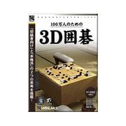 100万人のための3D囲碁 [Windows]