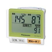 EW-BW10-G [血圧計(手首式) グリーン]