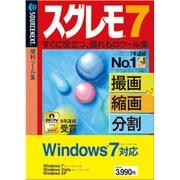 スグレモ 7 [Windowsソフト]