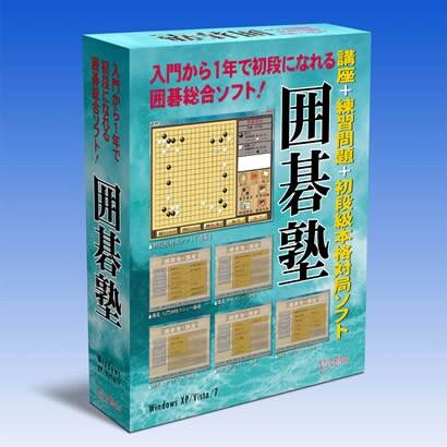 囲碁塾 [Windowsソフト]