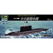 世界の潜水艦シリーズ No.2 ロシア海軍 キロ級潜水艦 [プラモデル]