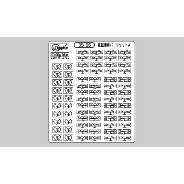 1/700 3S-56 艦載機用パーツセットA