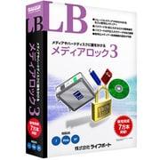 LB メディアロック3 [Windows]