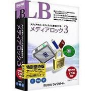 LB メディアロック3 特別優待版 [Windows]