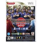 ワールドサッカー ウイニングイレブン プレーメーカー2010 蒼き侍の挑戦 [Wiiソフト]