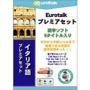 Euro Talk プレミアセット イタリア語 [Windows/Mac]
