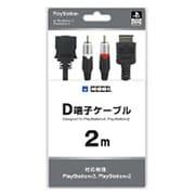 D端子ケーブル 2m(PS3/PS2対応)
