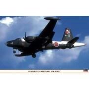 1/72 P-2H(P2V-7) ネプチューン 海上自衛隊