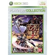 ガンダム無双2 (Xbox 360 プラチナコレクション) [Xbox360ソフト]