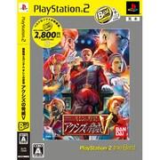 機動戦士ガンダム ギレンの野望 アクシズの脅威V PlayStation2 the Best [PS2ソフト]