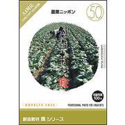 創造素材 食(50)農業ニッポン [Windows/Mac]