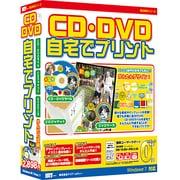 CD・DVD自宅でプリント [Windows]