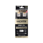 VX-HD107EH [HDMIケーブル 0.7m ハイスピード イーサネット対応]