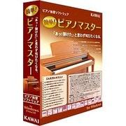 簡単!ピアノマスター [Windows]