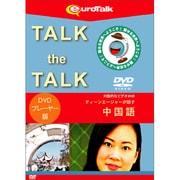 Talk the Talk ティーンエージャーが話す中国語forDVD [Windows/Mac]