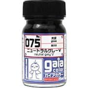 075 [ガイアカラー 075 ニュートラルグレーV 15mL 光沢]