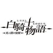 白騎士物語 -光と闇の覚醒- [PS3ソフト]
