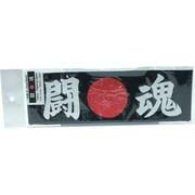 HAB-5 [黒ハチマキ Tokon]