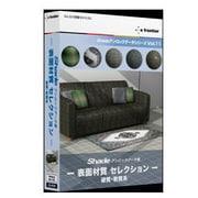 Shade アンロックデータ集 -表面材質 セレクション- 硬質・軟質系 [Windows&Macソフト]