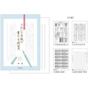 20435006 きれいな手紙が書ける便箋 (細罫)