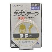 チタンテープX30 伸縮タイプ