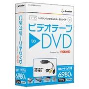 ビデオテープ to DVD Windows版 [Windows]