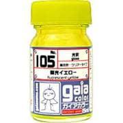 105 [ガイアカラー 蛍光イエロー 15mL 光沢]