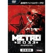 メトロ 2033 日本語版 [Windows]