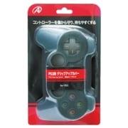 PS3用 グリップアップカバー(ブラック) [PS3用]