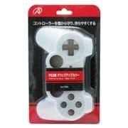 PS3用 グリップアップカバー(ホワイト) [PS3用]